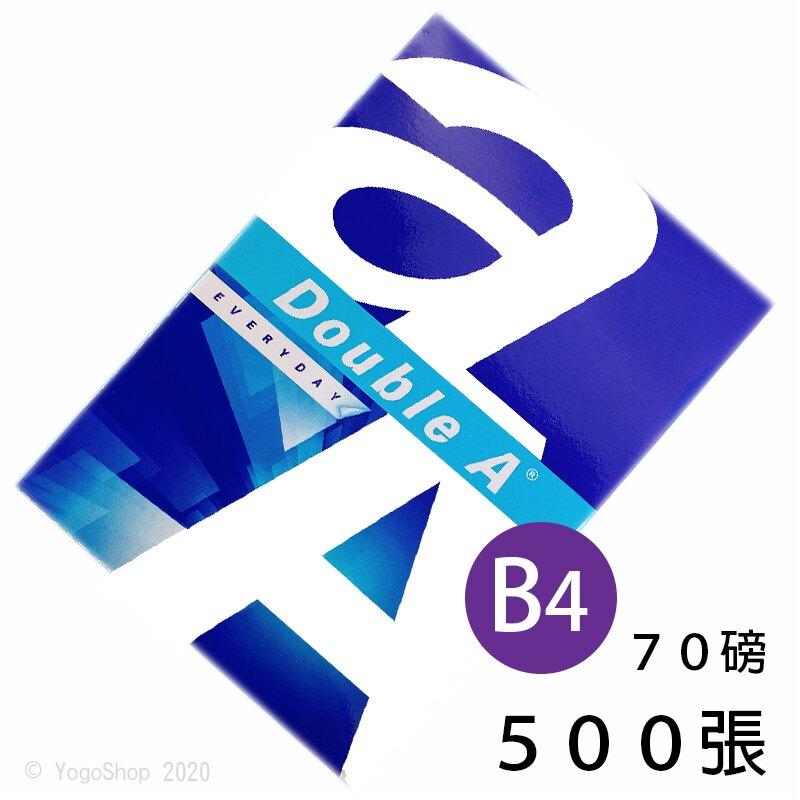 Double A  B4 影印紙 A&a 白色影印紙 (70磅) / 一包500張入 70磅影印紙 0