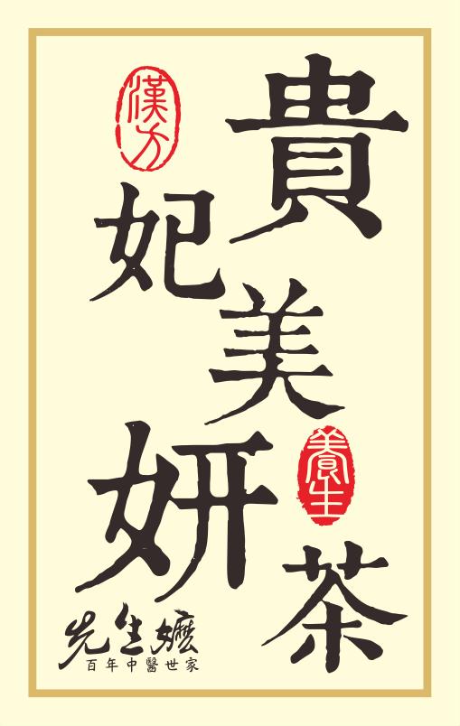 【漢方養生茶】 5包試用組 退火 降火氣 使口氣芬芳 促進唾液分泌 潤喉 6