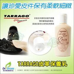 TARRAGO頂級皮革雙效保養乳 潔淨皮革髒污與保濕雙重功效 皮革皮件皮包皮鞋皮靴皮沙發皮夾皮衣 LaoMeDea