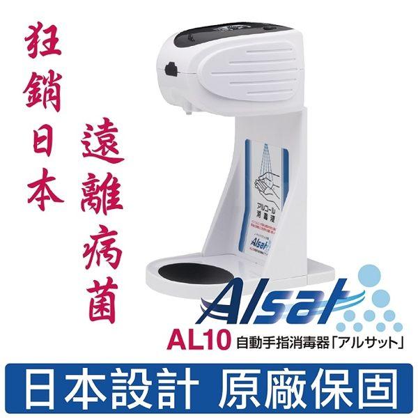 自動手指消毒器/消毒機/噴霧瓶