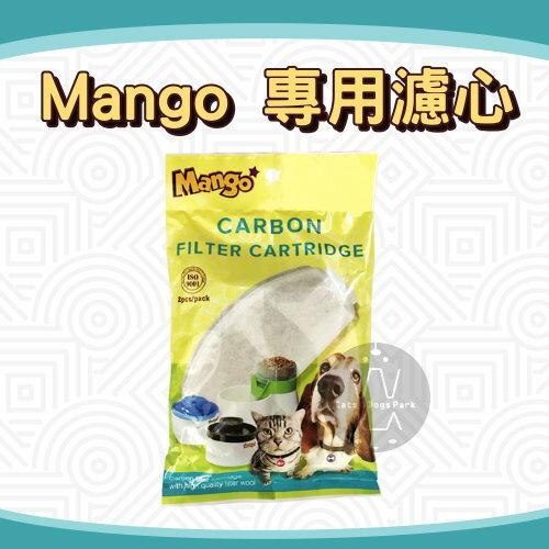 +貓狗樂園+ Mango【犬貓皆可用。噴泉給水器專用濾心】93元