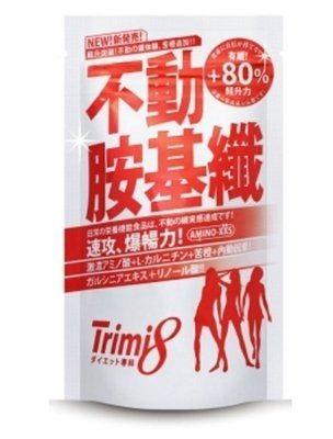 Trimi8 不動胺基纖 72粒/包◆德瑞健康家◆