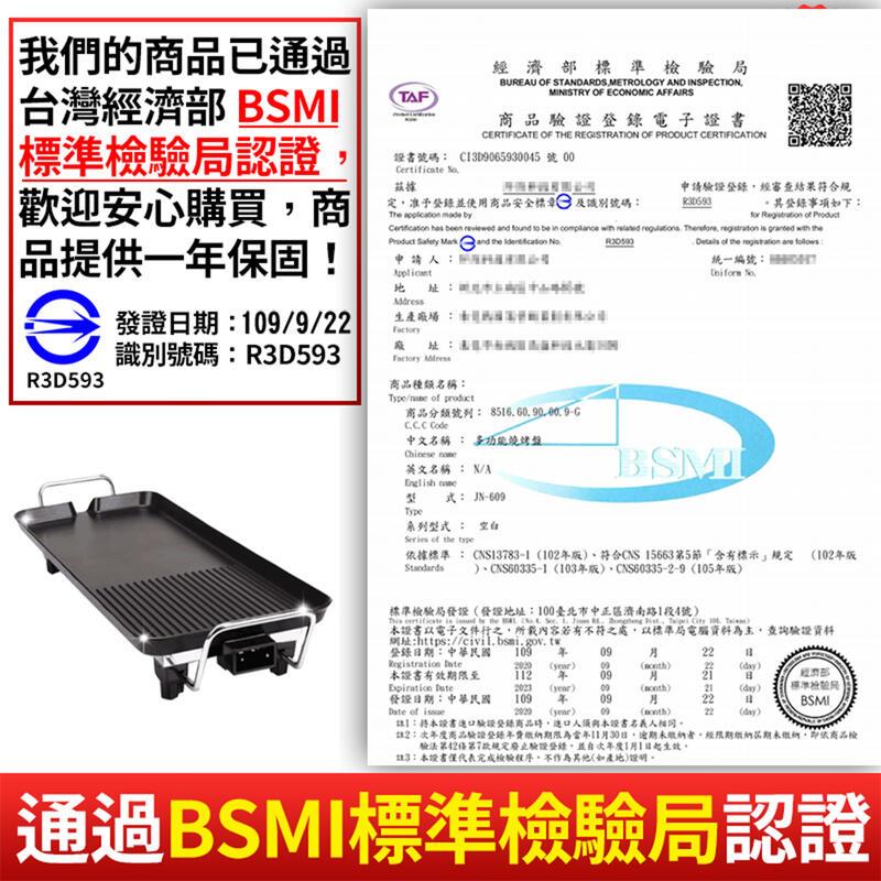 【台灣現貨 一年保固】110V電烤盤 BSMI認證 無煙燒烤不黏鍋 鐵板燒 韓式家用烤盤 電烤爐 大號烤盤