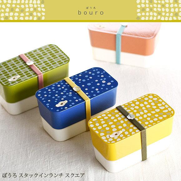 日本製-bouro長方型便當盒雙層可微波不可蒸670mlsab-1687。共4色-日本必買代購日本樂天代購