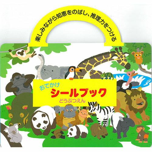 **現貨可超取**日本【Liebam】重複貼紙畫冊(提把攜帶版)-動物樂園