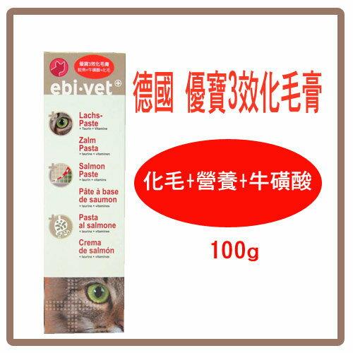 【力奇】德國 優寶3效化毛膏-100g-280元>可超取(E632A01)