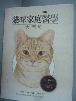 【書寶二手書T2/寵物_ZEG】貓咪家庭醫學大百科_林政毅