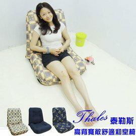 【台客嚴選】和室椅 電腦椅 坐墊 《泰勒斯高背寬敞舒適和室椅》