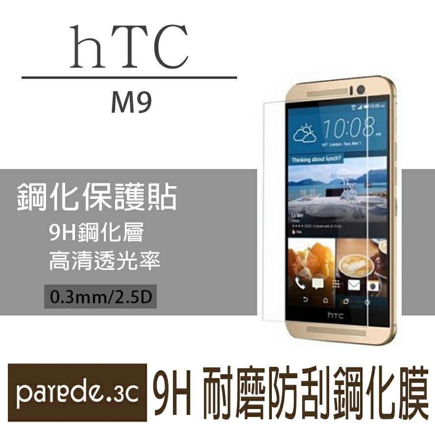 HTC M9 9H鋼化玻璃膜 螢幕保護貼 貼膜 手機螢幕貼 保護貼【Parade.3C派瑞德】