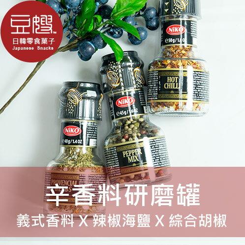 【豆嫂】義式廚房 辛香料研磨罐(義式香料/綜合胡椒/辣椒海鹽)