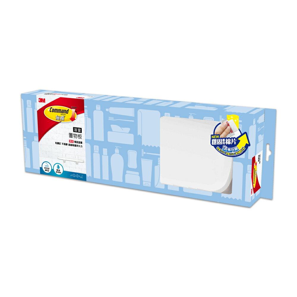 3M 無痕浴室防水收納系列-置物板★買年貨 過好年 ★299起免運