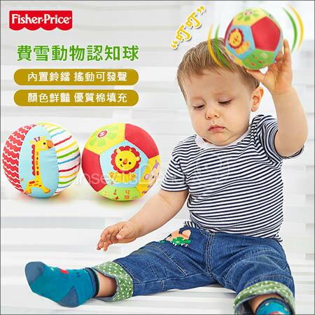 ✿蟲寶寶✿【美國Fisher Price】幫助寶寶歡樂成長 動物認知球 一組兩入