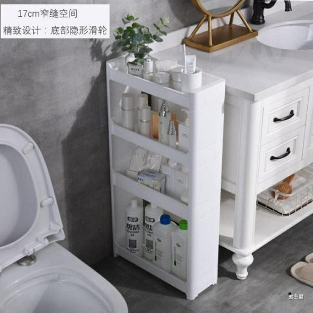 夾縫收納置物架17cm衛生間冰箱廚房窄縫隙廁所櫃浴室洗衣機落地式XW