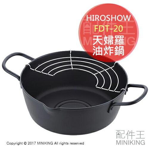 【配件王】現貨 日本 HIROSHOW FDT-20 天婦羅油炸鍋 小炸鍋 電磁爐鍋 20cm 鑄鐵 雙把手 含濾油架