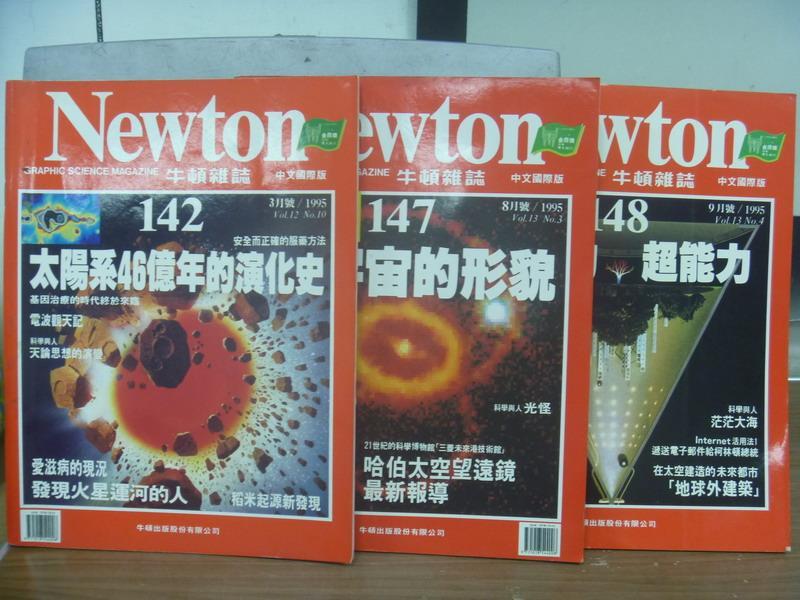 【書寶二手書T5/雜誌期刊_PCX】牛頓_142~148期間_共3本合售_太陽系46億年的演化史等