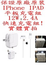 保證原廠 真貨不怕驗 IPAD 2.4A 12W 快充座 蘋果充電線  Apple iPhone7 i7 Plus i6S SE 5S iPad Pro mini Air 2 3 4 iPod