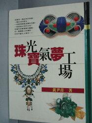 【書寶二手書T9/收藏_LLW】珠光寶氣夢工場_黃尹青