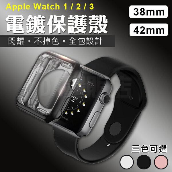 DA量販店:【3842mm三色可選】AppleWatchSeriesNike+123電鍍TPU保護殼保護套