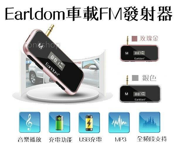 ~coni shop~Earldom車載FM發射器 多 車載音樂播放器 車充 手機音樂播放