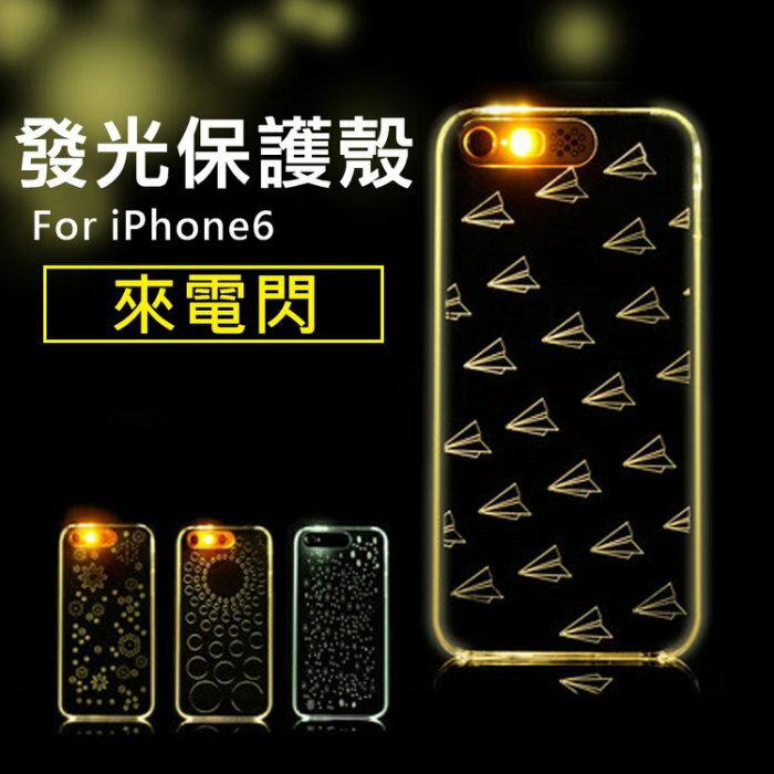 iPhone 6 來電閃 發光殼【C-I6-007】來電閃保護殼 閃光殼 4.7吋 Alice3C