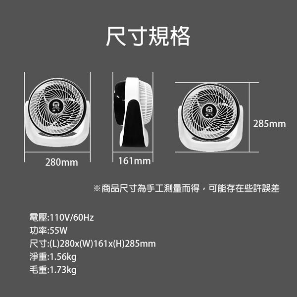 晶工牌 9吋循環涼風扇 (JK-109)