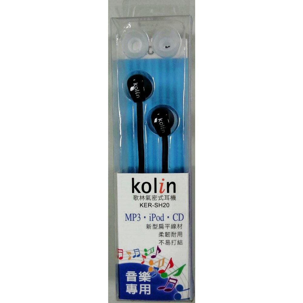 小玩子 kolin 耳機 耳塞 時尚 舒適 扁平線材 柔韌 氣密 密閉 KER-SH20