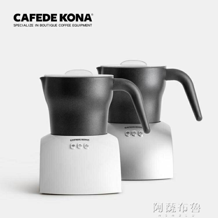 奶泡機 CAFEDE KONA 冷熱兩用自動打卡布奇諾奶沫器 奶泡機 電動打奶泡壺 【居家家】