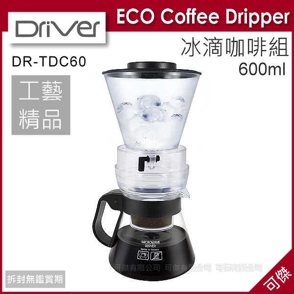 可傑  Driver  DR-TDC60  冰滴咖啡壺組合 咖啡壺 600ml 可調流速  耐熱玻璃壺 輕鬆沖泡美味咖啡!