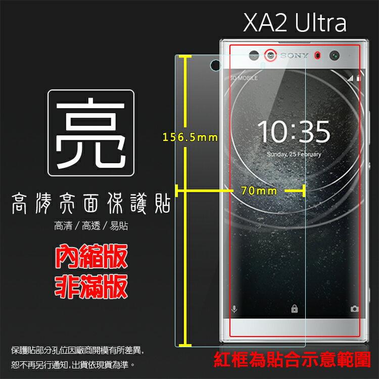 亮面螢幕保護貼 Sony Xperia XA2 Ultra H4233 保護貼 亮貼 亮面貼 保護膜
