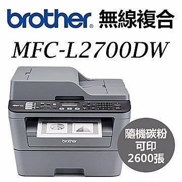 『贈原廠碳粉/3年保固』Brother MFC-L2700DW 無線雙面多功能雷射傳真複合機/似2740DW,2540DW,2365DW