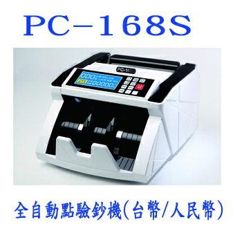 Oa-mart PC-168S 全自動點鈔驗鈔機