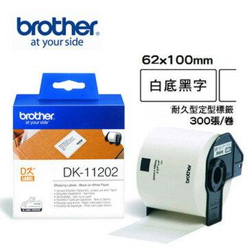 深見廣行科技:brother定型標籤帶DK-11202(白底黑字62x100mm)
