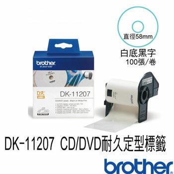 brother CD/DVD定型標籤帶 DK-11207 ( 白底黑字 直徑58mm )1捲入