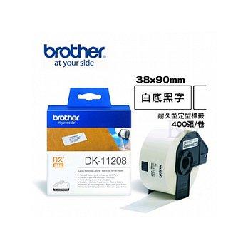 brother 定型標籤帶 DK-11208 ( 白底黑字 38x90mm ) 1捲入