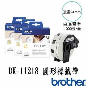 brother 原廠定型標籤帶 DK-11218 ( 白底黑字 直徑24mm ) 3捲入