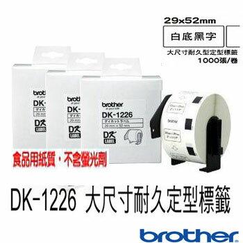 brother 原廠定型標籤帶 DK-1226 ( 白底黑字 29x52mm ) 3捲入