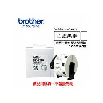 brother 原廠定型標籤帶 DK-1226 ( 白底黑字 29x52mm ) 1捲入