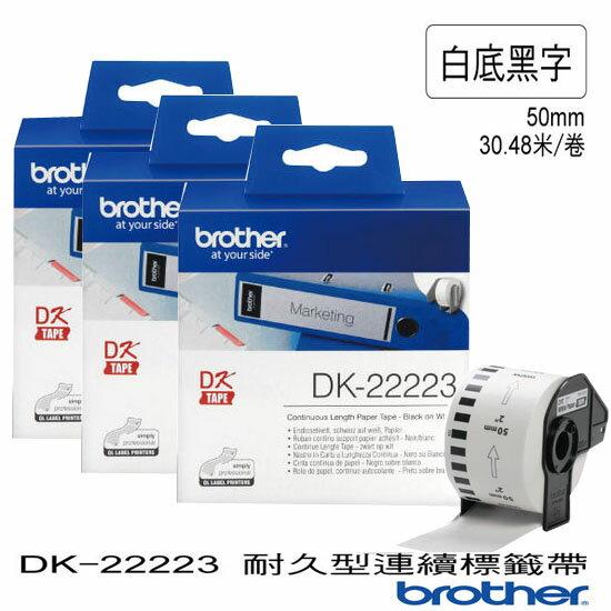 brother 原廠連續標籤帶 DK-22223 ( 白底黑字 50mm ) 3捲入