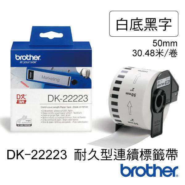 brother 原廠連續標籤帶 DK-22223 ( 白底黑字 50mm ) 1捲入