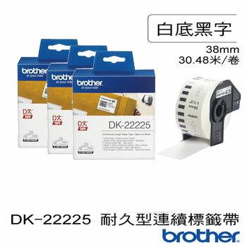 brother 原廠連續標籤帶 DK-22225 ( 白底黑字 38mm ) 3捲入