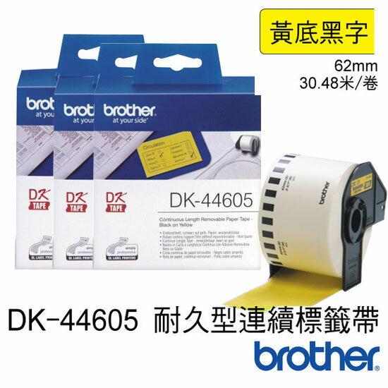 深見廣行科技:brother原廠連續型標籤帶DK-44605(黃底黑字62mm)3捲入
