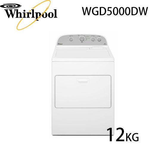 shenwen3c:昇汶家電批發:Whirlpool惠而浦直立12公斤瓦斯型乾衣機WGD5000DW
