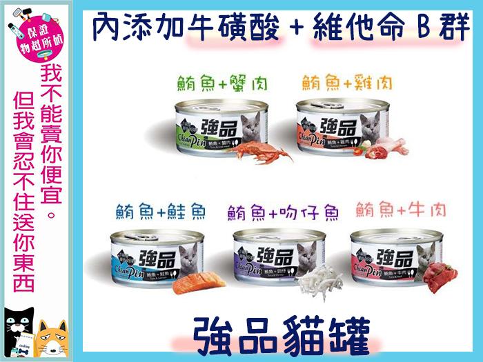 【強品】貓罐頭~牛磺酸 + 維他命B群~布丁狗X焦糖貓~