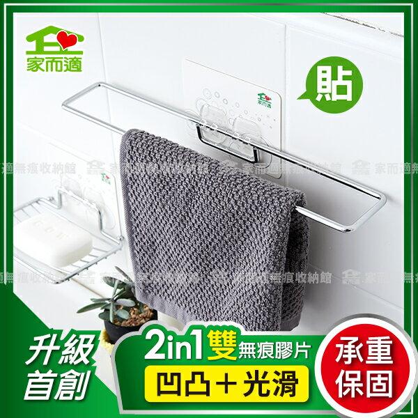 家而適廚房衛浴抹布架 置物架 角落架 廚衛免釘無痕收納架 新升級2in1雙無痕膠片 台灣製造 高耐重 粗糙凹凸牆面可用 0