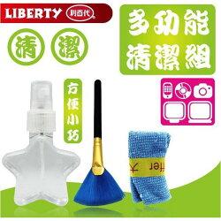 利百代 LB-803CL 清潔組合 多功能清潔 汙垢清潔 多用途清潔刷【Miss.Sugar】【P000040】