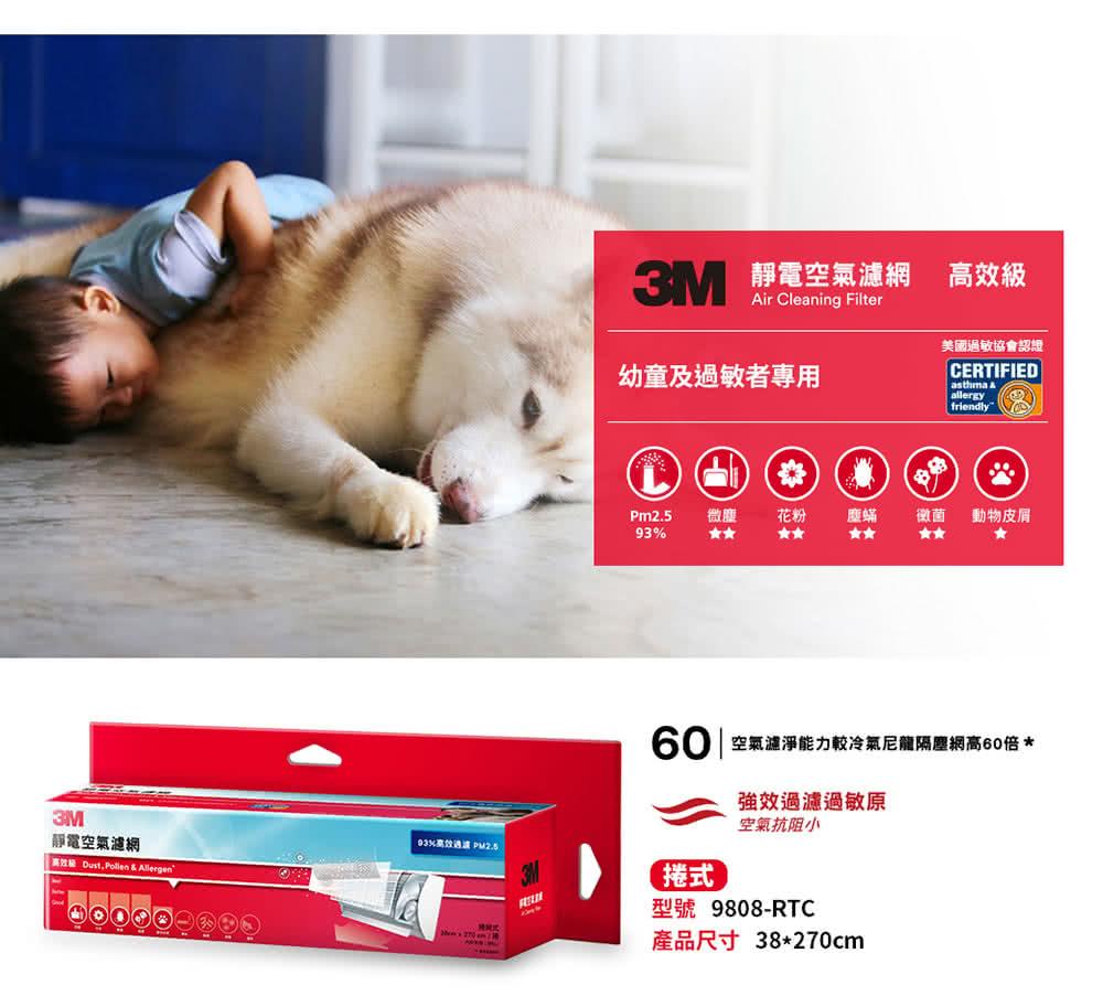 3M 高效級捲筒式靜電空氣濾網,9808-RTC, 38*270cm (紅色)(適用冷氣/清淨機/除濕機)  (超取最多4捲)