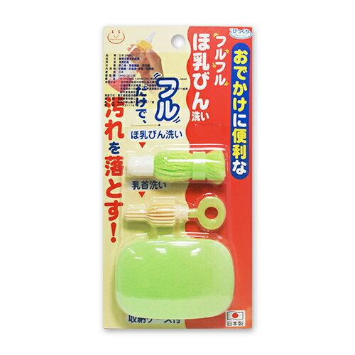 日本製Sanko 攜帶式魔法奶瓶刷組-綠色★衛立兒生活館★