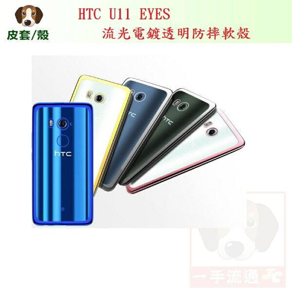 HTCU11EYEs流光電鍍透明防摔軟殼手機殼保護殼