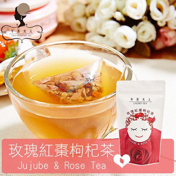 【午茶夫人】玫瑰紅棗枸杞茶 - 10入/袋 ☆ 100%純天然原料 。無添加 無咖啡因。由內而外綻放紅潤好氣色 ☆