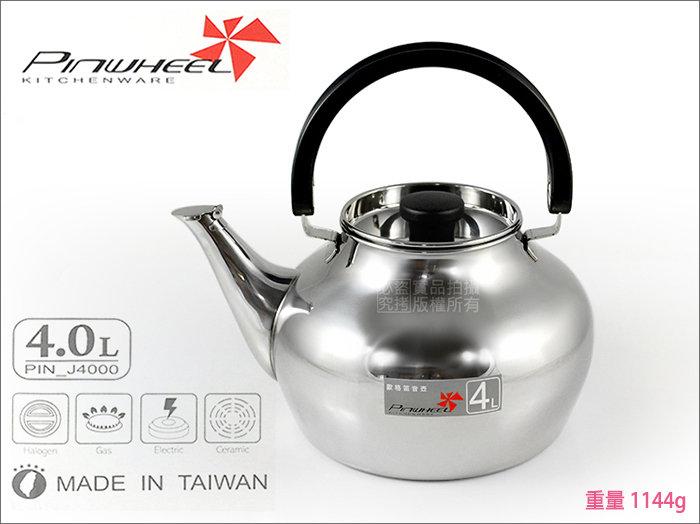 快樂屋♪ PINWHEEL 歐格笛音壺 4L(4.0L) PIN_J4000 /不鏽鋼茶壺/開水壺/冷水壺